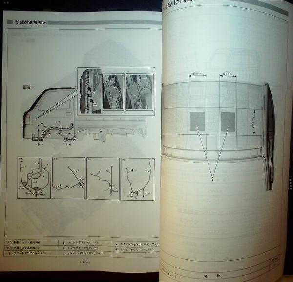 【即決】構造調査シリーズ/ミツビシミニキャブトラック DS16T系_画像2