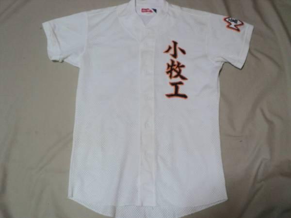 小牧工高 野球部ユニ 愛知県 高校野球