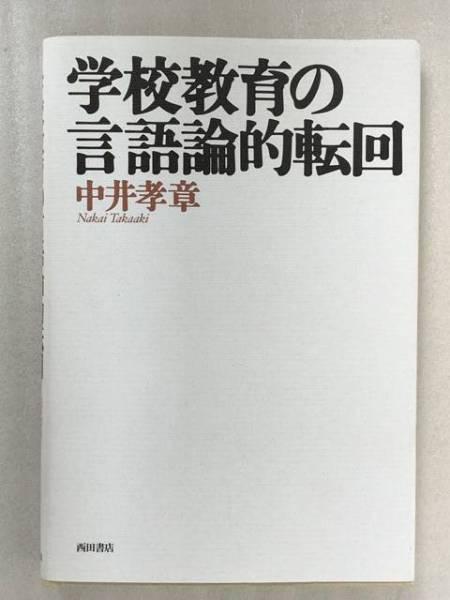 Linguistic Turn of School Education Takaaki Nakai