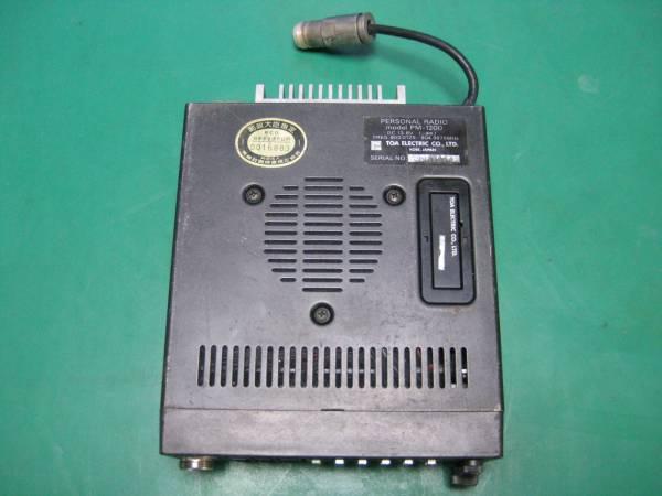 【J25】パーソナル無線 ラジオ TOA PM-1200 ジャンク_画像2