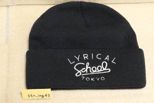 新品 lyrical school ニットキャップ ネイビー グッズ