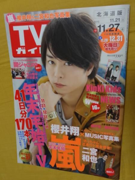 ◎[TVガイド 2015.11.21]櫻井翔/嵐/KinKi Kids/NEWS/玉森裕太/錦戸亮 藤井流星