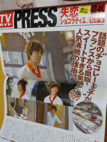 ◎[TVガイド 2014.1.11]松本潤・ビジュアル新聞/嵐/岡田准一/SMAP