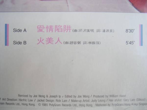 【12】譚詠麟/愛情陷阱(880 913-1香港PHILIPS1985年火美人アランタムALAN TAM広東語SPECIAL CLUB MIX 45RPM)_画像3
