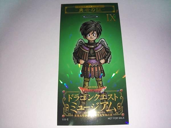 ドラゴンクエストミュージアム限定勇者の証ドラクエ9送料82円