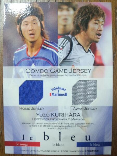 2006TEP 横浜Fマリノス 栗原勇蔵 コンボジャージカード メッシュ 日本代表 グッズの画像