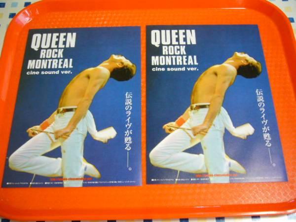 クイーン☆映画Queen Rock Montreal☆チラシ2枚☆フレディ☆即決