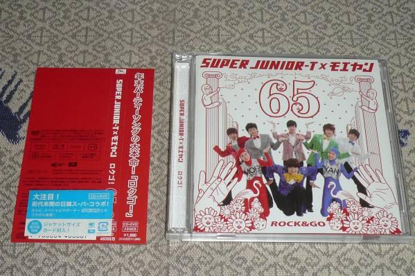 『即決』SUPER JUNIOR-T「ロクゴ/65」初回盤ジャケカ付 全員Ver