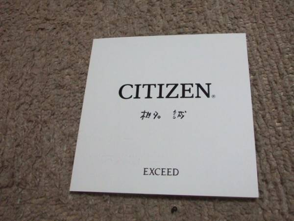 A227カタログ*CITIZEN*EXCEED椎名誠_画像1