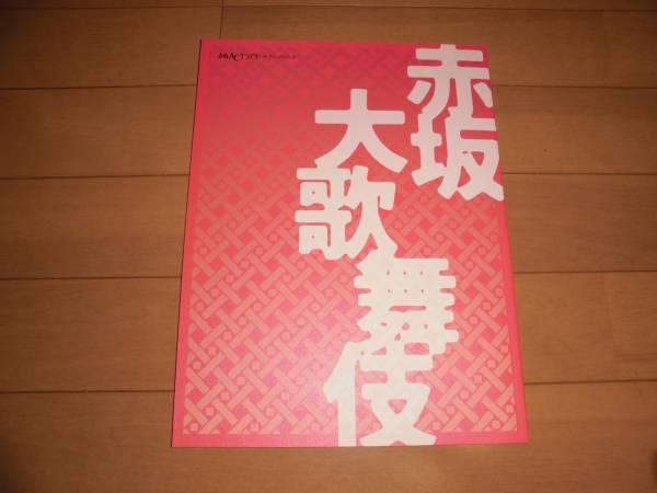 中古 赤坂大歌舞伎 2008年 ACTシアター 公演パンフ 中村 勘三郎