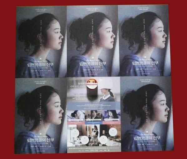 黒木華★『リップヴァンウィンクルの花嫁』海外版チラシ6枚