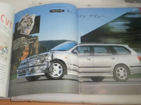 k P/ 新車 カタログ ニッサン プリメーラ カミノ ワゴン 1997/9 * 35P 日産_画像2