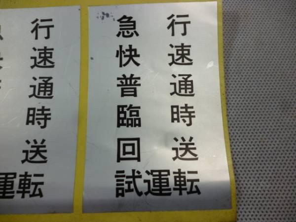 禁煙環境で保管 送料無料 国鉄 JNR 鉄道列車種別シール