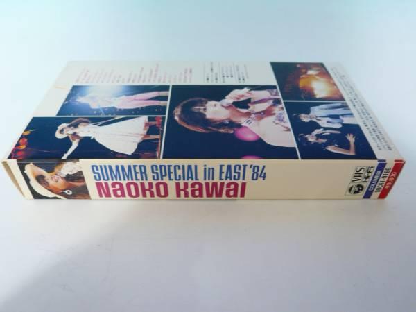 河合奈保子 サマースペシャル・イン・イースト'84 中古VHSビデオ_画像2