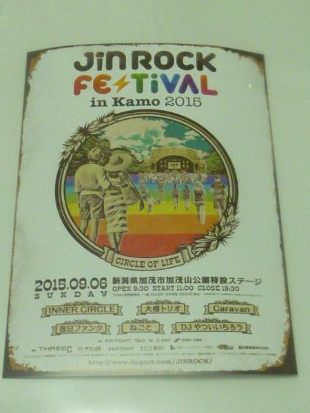 長渕剛出演★チラシ★Jin Rock Festival in KAMO ★フライヤー