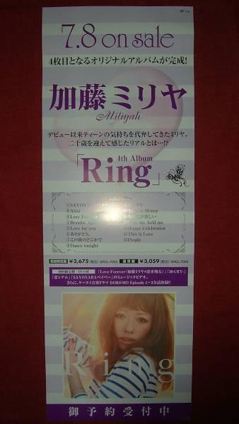 【ポスター3】 加藤ミリヤ/Ring 非売品!筒代不要!