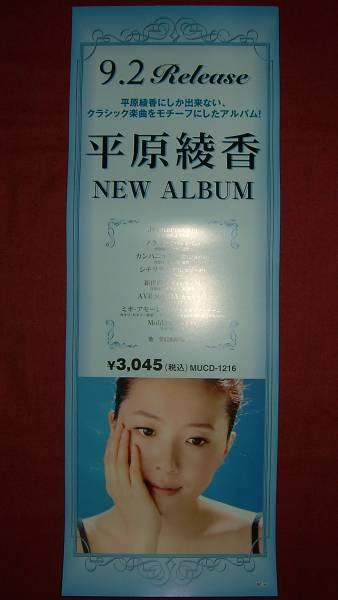【ポスター3】 平原綾香/my Classics! 非売品!筒代不要!