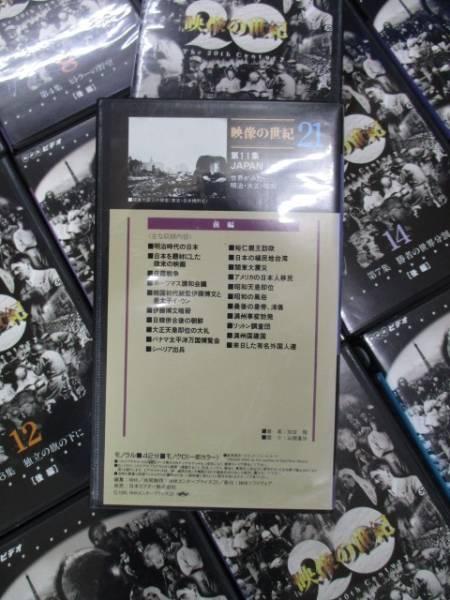■映像の世紀 NHKビデオ 全22巻 M1678ひ_画像3