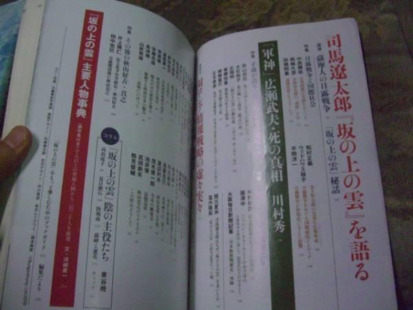 送料無料 文藝春秋 坂の上の雲と司馬遼太郎_画像3