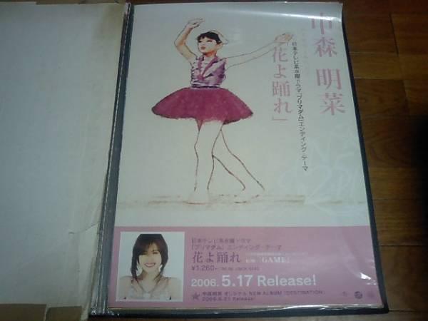 「中森明菜 花よ踊れ」ポスター非売品