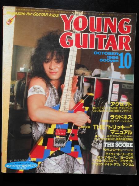 [送料無料] YOUNG GUITAR 1986 10月 - アクセプト Accept ラウドネス 高崎晃 LOUDNESS アンセム Anthem ウルフ ホフマン / ヤングギター