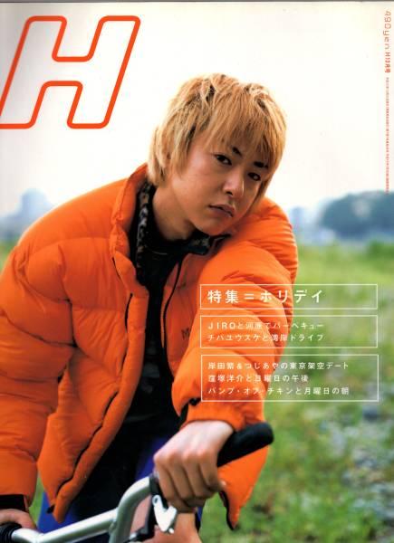 雑誌『H』2000/12月号♪表紙:JIRO/チバユウスケ/岸田繁/窪塚洋介