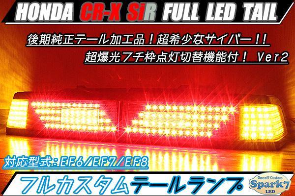 ★サイバーCR-X 後期EF系 フルLEDテール フチ枠点灯Ver2★_画像1