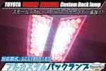★クラウンマジェスタ 18系LEDバック スモール/ストップ追加★