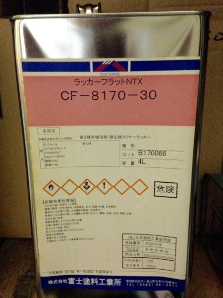 木工用 富士塗料工業所 ラッカークリヤー NTX CF-8170-30 4L 3分艶消_画像1