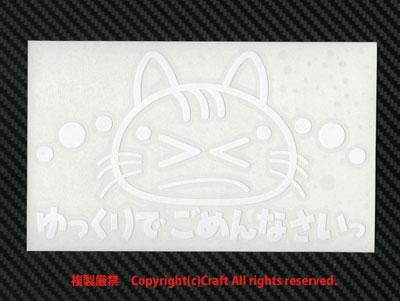 ゆっくりでごめんなさいっ☆ねこステッカー(白)cat 猫..._画像2