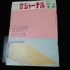 朝日ジャーナル1970年4.19「よど」号がえぐりだした安保体質