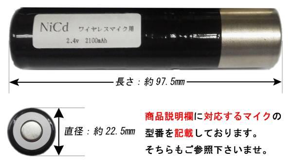アツデン/AZDEN IWM-300 ワイヤレスマイク用バッテリー_画像1