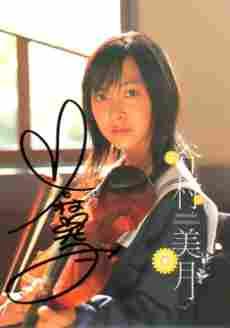 谷村美月 トレカ ~7 Years~ 直筆サイン入りプロモカードBN9 グッズの画像