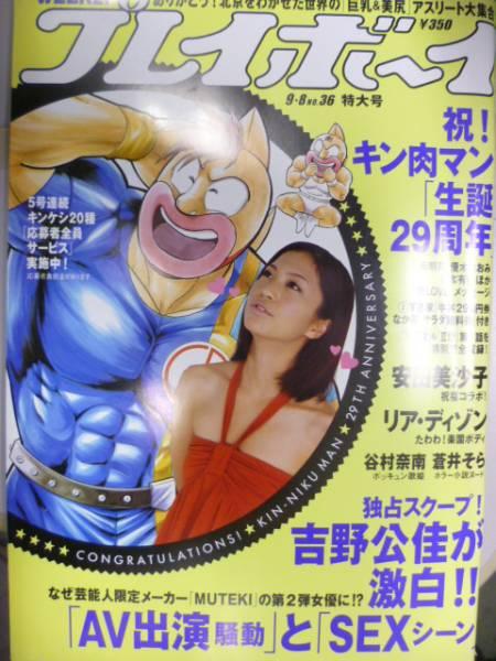 WPB 2008/No.36 安田美沙子/リア・ディゾン/谷村奈南/吉川このみ グッズの画像