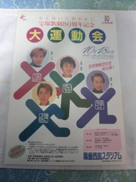 宝塚歌劇80周年記念 大運動会 A4チラシ 天海祐希 一路真輝