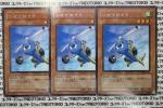 遊戯王 ジャイロイド(レア)×3枚セット