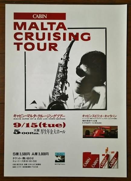 ◆ MALTA ◆ マルタ CRUISING TOUR チラシ CABINレーシング