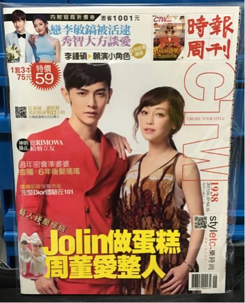 最新ジロー表紙台湾雑誌時報周刊★汪東城大東飛輪海アーロン