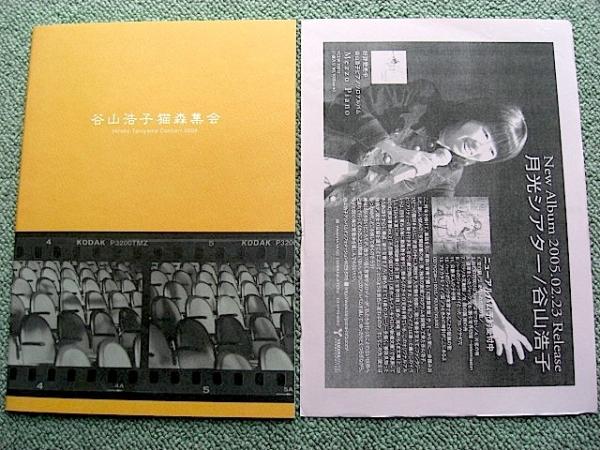 谷山浩子 猫森集会 2004 パンフ パンフレット 検Mezzo Piano