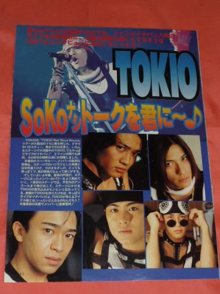 激レア!レトロ 1995年 TOKIO SoKoナシトーク プチセブン 切り抜き