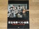 Guitar songbook 安全地帯 ベスト曲集★ギター弾き語り★送164~