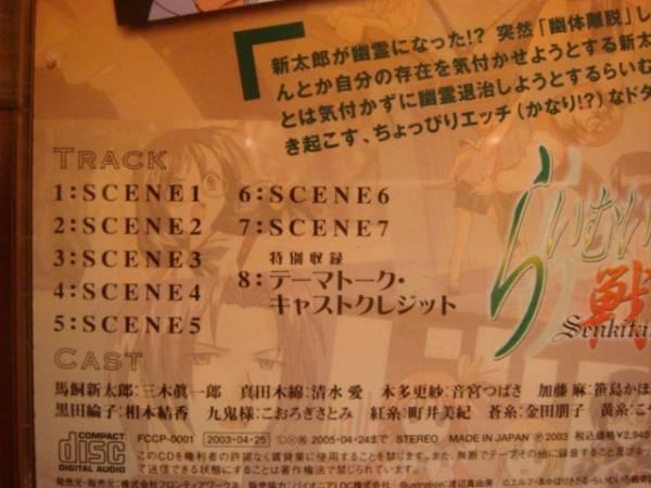 ドラマCD「らいむいろ戦奇譚 SP1」出演:真田木綿,清水愛_画像2
