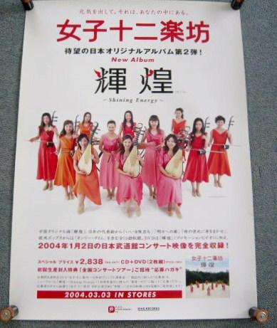 ★ 【 女子十二楽坊 輝煌 】 B2ポスター ★