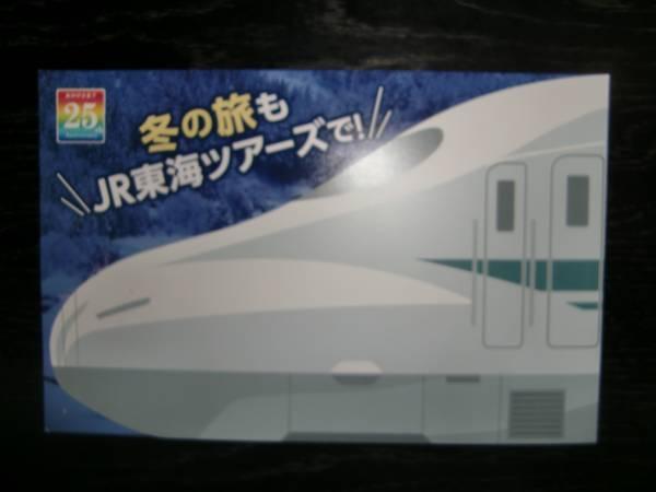JR東海ツアーズ 2015年冬の旅 新幹線DM
