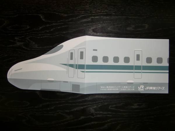 JR東海ツアーズ 2015年冬の旅 新幹線DM_画像2
