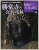 【d1177】01.10.16 週刊古寺をゆく34/勝常寺と会津の名刹