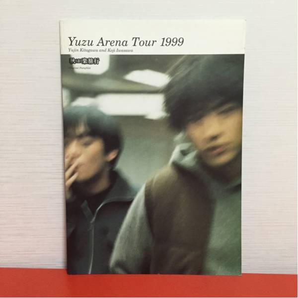 激レア☆ゆず☆YUZU☆体育館ツアー1999 秋楽旅行パンフレット