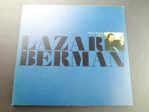 5-ラザール・ベルマン 1977来日公演プログラム