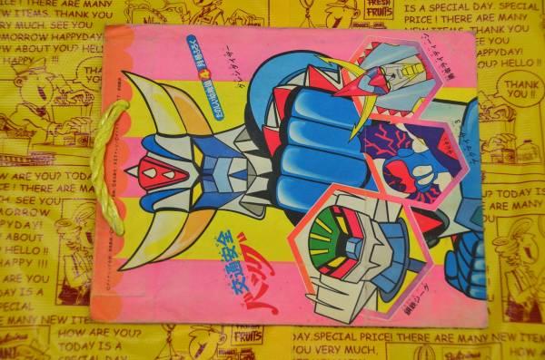 昭和 レトロ 当時物 付録 交通安全バッグ グレンダイザー 鋼鉄ジーグ  即決_画像1