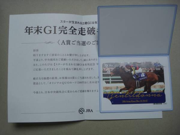 JRA 有馬記念 ジェンティルドンナ QUOカード A賞 当選品 年末G1